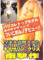 (gfed001)[GFED-001] 全米を震撼させたNO.1トップモデル キャサリン・クリス衝撃作 ダウンロード