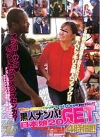 (gfjl001)[GFJL-001] 黒人ナンパ!日本娘20人GET 4時間!! ダウンロード
