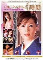 (ggj006)[GGJ-006] 官能美熟女劇場4時間 志村玲子 ダウンロード