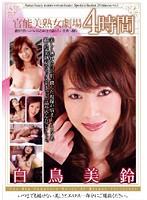 (ggj008)[GGJ-008] 官能美熟女劇場4時間 白鳥美鈴 ダウンロード