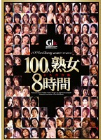 100人熟女8時間 永久保存版 ダウンロード
