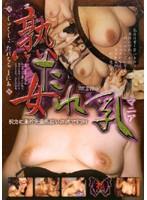 (ggjl001)[GGJL-001] 熟女たれ乳マニア ダウンロード