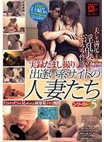 (ghaa00017)[GHAA-017] 実録だまし撮り「出逢い系サイトの人妻たち」シリーズ3 5 ダウンロード