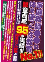 家庭教師○○は体を使った性教育No.1!! 脱童貞率95%の実績!!!