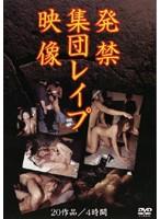(ghx001)[GHX-001] 発禁 集団レイプ映像 ダウンロード