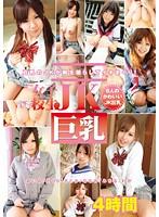 (gigb00003)[GIGB-003] 女子校生JK巨乳 ダウンロード