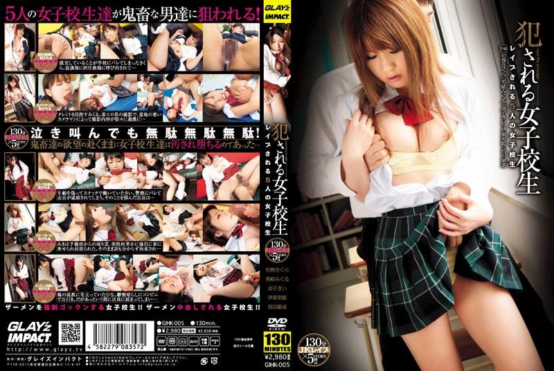 制服の女子校生、美緒みくる出演のレイプ無料えろ ろり動画像。犯される女子校生 レイプされる5人の女子校生