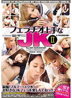 (gihk00007)[GIHK-007] フェラチオ上手なJK II お口使いの上手な女子校生たち ダウンロード