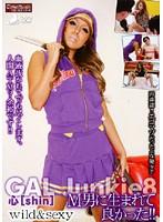 GAL Junkie 8 心[shin] wild&sexy M男に生まれて良かった!!
