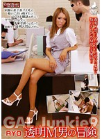 「GAL Junkie 9 RYO 透明M男の冒険」のパッケージ画像