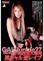 「GAL Junkie 27 水澤りの 関西弁大爆発黒ギャル逆レイプ」のパッケージ画像
