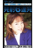 ザーメン発射6連発 青木弥生(18)