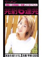 (gjn003)[GJN-003] ザーメン発射6連発 久保千朝(22) ダウンロード