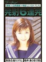 (gjn004)[GJN-004] 発射6連発(顔射+口内発射+中出し)×2=ガビガビ 柏木ありさ(18歳) ダウンロード