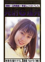 (gjn008)[GJN-008] 発射6連発(顔射+口内発射+中出し)×2=ガビガビ 原田ちひろ(18歳) ダウンロード
