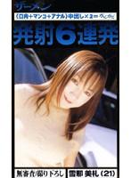 (gjn013)[GJN-013] ザーメン発射6連発 雪那美礼(21) ダウンロード