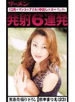 ザーメン発射6連発 杉本まりえ(23)