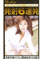 発射6連発(口内+マンコ+アナル)中出し×2=ガビガビ 松永ひかり(22) ダウンロード