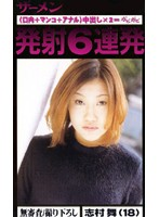 (gjn016)[GJN-016] ザーメン発射6連発 志村舞(18) ダウンロード