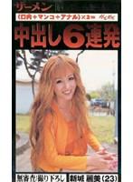 ザーメン中出し6連発 新城麗美(23)