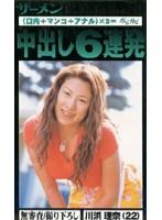 ザーメン中出し6連発 川浜理奈(22) ダウンロード
