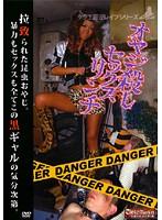 「逆レ○プ工房 オヤジ殺しセックスリンチ」のパッケージ画像
