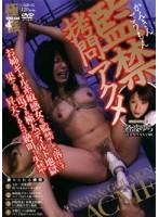 (gkd02)[GKD-002] 監禁拷問アクメ 名波ゆら ダウンロード