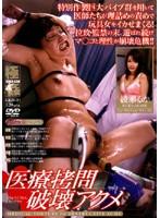 (gkd03)[GKD-003] 医療拷問破壊アクメ 2 綾瀬るか ダウンロード