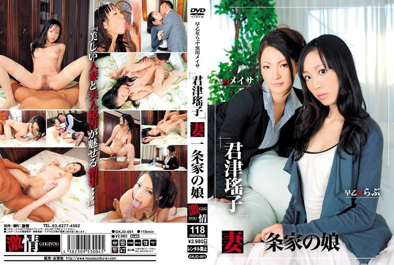 人妻、早乙女らぶ出演の無料熟女動画像。君津瑤子 妻 一条家の娘