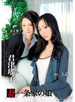 (gkjd00001)[GKJD-001] 君津瑤子 妻 一条家の娘 ダウンロード