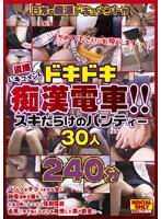 (gkxr005)[GKXR-005] 盗撮ドキュメント ドキドキ痴漢電車!! スキだらけのパンティー 30人 ダウンロード