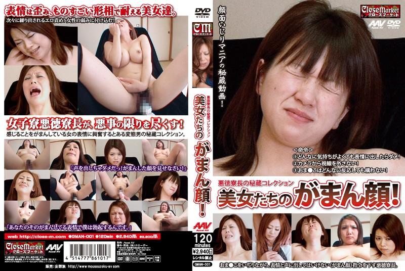 (gman00001)[GMAN-001] 悪徳寮長の秘蔵コレクション 美女たちのがまん顔! ダウンロード