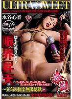 ULTRA SWEET 赤貝 堕ちた美BODY限界昇天 Vol.02 狂気の快楽無限地獄 水谷心音
