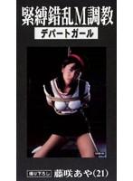 (gnb002)[GNB-002] 緊縛錯乱M調教 デパートガール 藤咲あや(21) ダウンロード