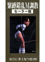 (gnb004)[GNB-004] 緊縛錯乱M調教 セーラー服 井上なつき(19) ダウンロード