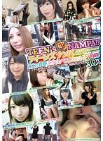 Teen's ガチナンパ【10代青春美少女ベスト