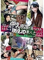 10代限定!裏原宿で見つけたストリート現役JD素人ナンパ【gnp-032】