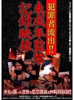 (gnpl001)[GNPL-001] 犯罪者流出!! 未成年監禁記録映像 ダウンロード