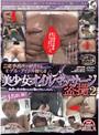 芸能事務所が経営するモデル・アイドル御用達 美少女オイルマッサージ盗撮 2
