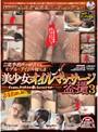 芸能事務所が経営するモデル・アイドル御用達 美少女オイルマッサージ盗撮 3