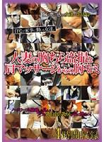 (goem00002)[GOEM-002] 人妻の胸ちら盗撮と肩マッサージからの胸モミ ダウンロード