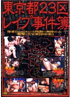 東京都23区レイプ事件簿 ダウンロード
