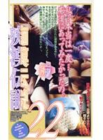 痴漢伝説22 ダウンロード