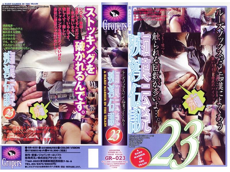 痴漢伝説23