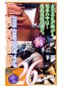 痴漢伝説26