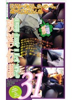 痴漢伝説31 ダウンロード