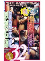 (gr032)[GR-032] 痴漢伝説32 ダウンロード