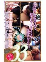 痴漢伝説33 ダウンロード
