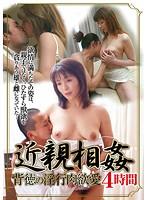 (grma00008)[GRMA-008] 近親相姦 背徳の淫行肉欲愛 4時間 ダウンロード