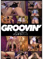groovin' DANCE CRAZY パンチラダンス 超ミニスカお姉さん2